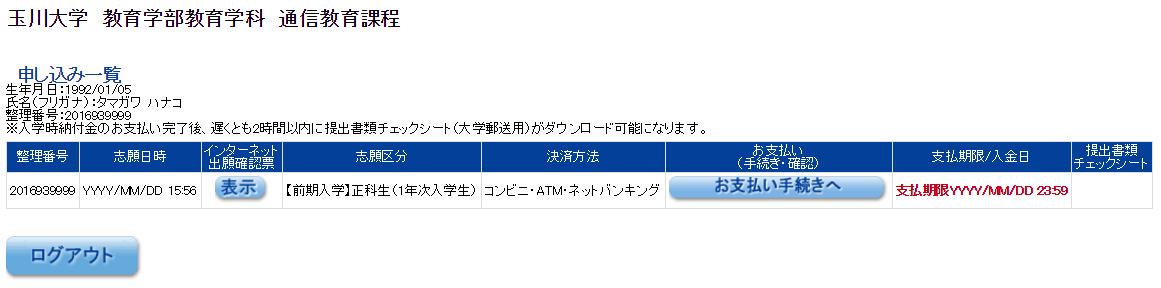 tamagawa-uc-check-1.png