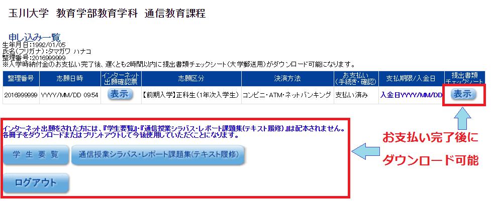 tamagawa-uc-check-2.png